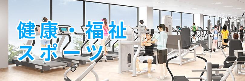 福祉・健康・スポーツ